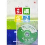 基础华语第二册 (WITH CD)