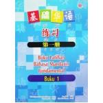基础华语练习 第一册