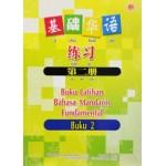 基础华语练习 第二册