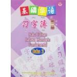 基础华语习字簿 第二册
