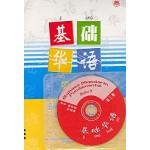 基础华语第三册 (WITH CD)