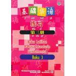 基础华语练习 第三册