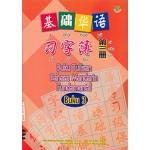 基础华语习字簿 第三册