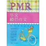 PMR 华文模范作文
