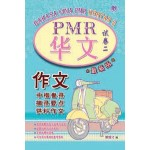 PMR 华文作文试卷 (二)