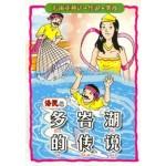 多峇湖的传说